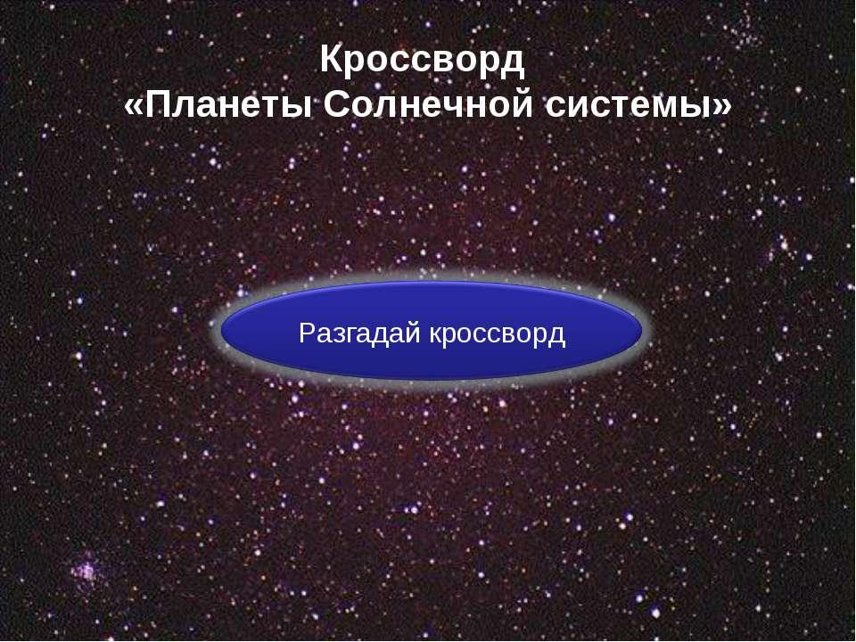 Кроссворд «Планеты Солнечной системы»
