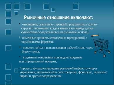 Рыночные отношения включают: процесс функционирования рыночной инфраструктуры...