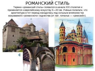 РОМАНСКИЙ СТИЛЬ Термин «романский стиль» появился в начале XIX столетия и при...