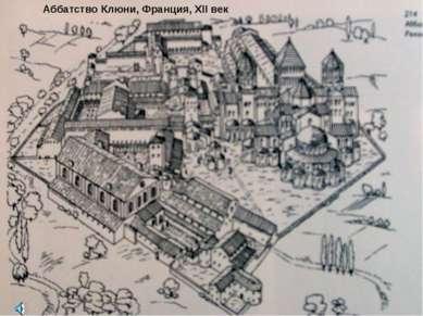 Аббатство Клюни, Франция, XII век