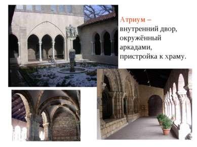 Атриум – внутренний двор, окружённый аркадами, пристройка к храму.