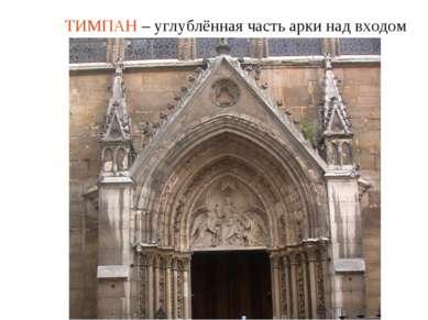 ТИМПАН – углублённая часть арки над входом