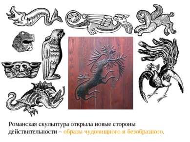 Романская скульптура открыла новые стороны действительности – образы чудовищн...