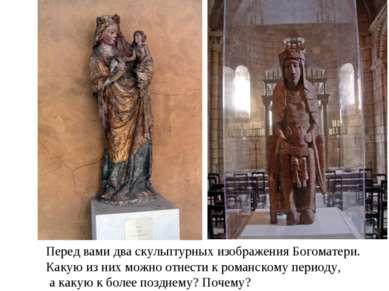 Перед вами два скульптурных изображения Богоматери. Какую из них можно отнест...