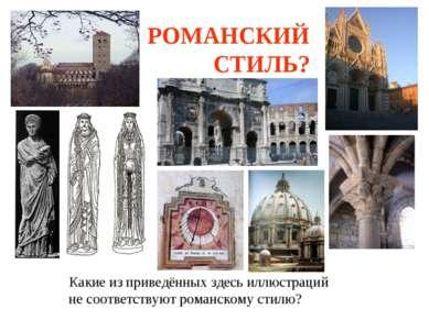 РОМАНСКИЙ СТИЛЬ? Какие из приведённых здесь иллюстраций не соответствуют рома...