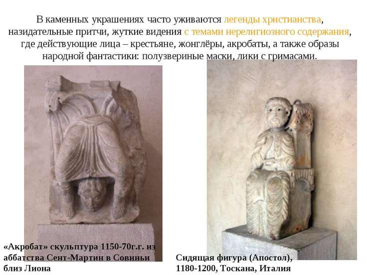 «Акробат» скульптура 1150-70г.г. из аббатства Сент-Мартин в Совиньи близ Лион...