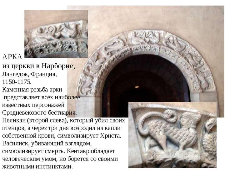 АРКА из церкви в Нарборне, Лангедок, Франция, 1150-1175. Каменная резьба арки...