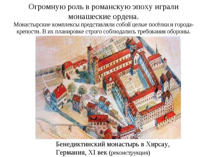 Огромную роль в романскую эпоху играли монашеские ордена. Монастырские компле...