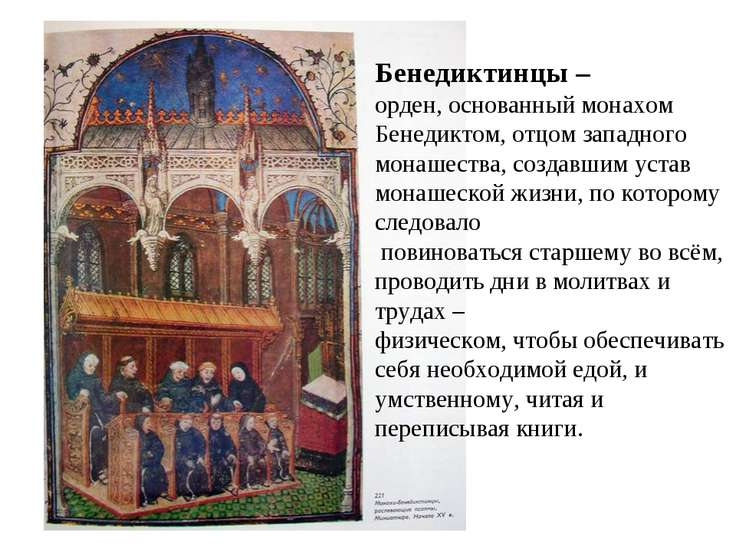 Бенедиктинцы – орден, основанный монахом Бенедиктом, отцом западного монашест...