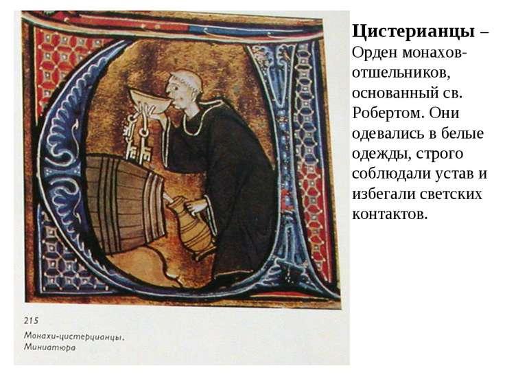 Цистерианцы – Орден монахов-отшельников, основанный св. Робертом. Они одевали...