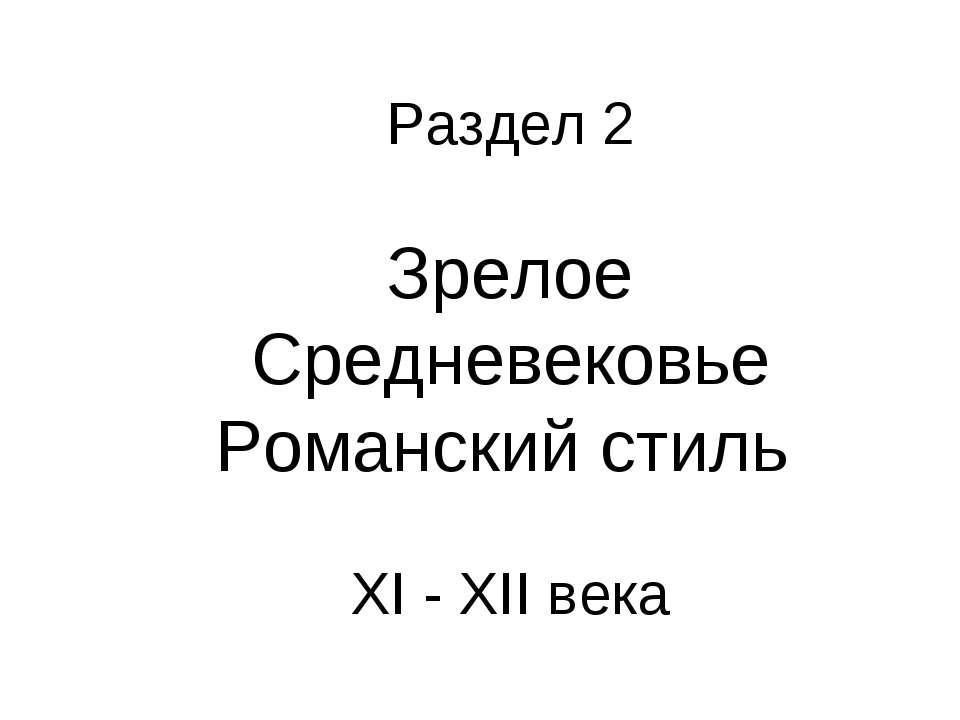 Раздел 2 Зрелое Средневековье Романский стиль XI - XII века