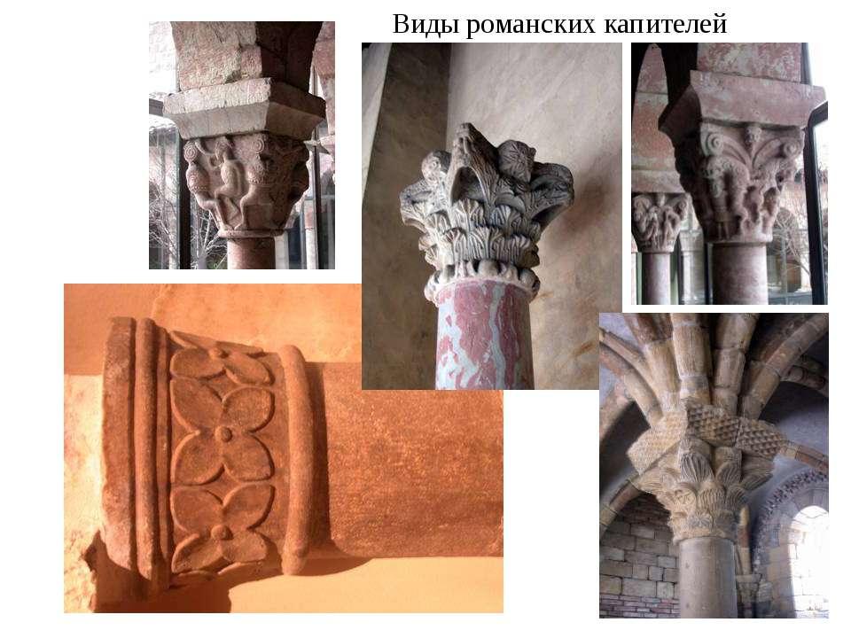 Виды романских капителей