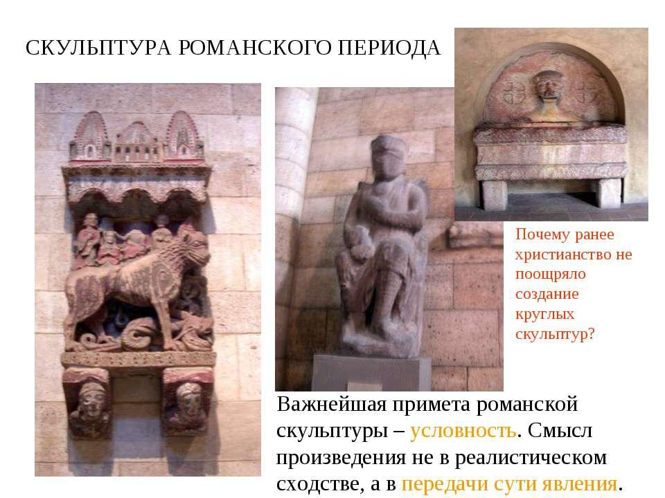 СКУЛЬПТУРА РОМАНСКОГО ПЕРИОДА Важнейшая примета романской скульптуры – условн...