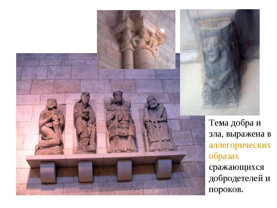 Тема добра и зла, выражена в аллегорических образах сражающихся добродетелей ...