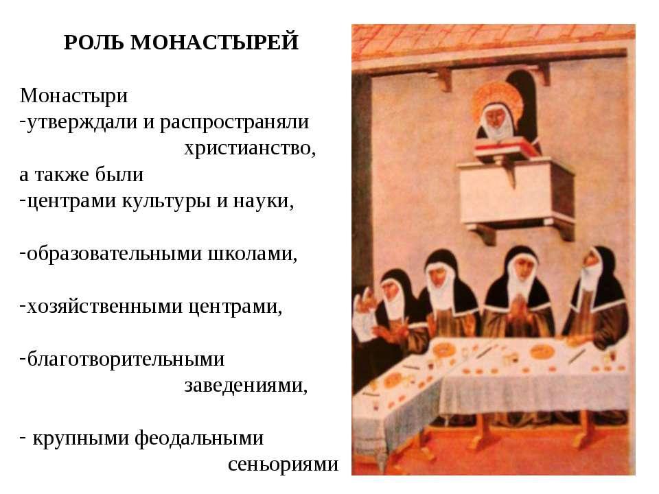 РОЛЬ МОНАСТЫРЕЙ Монастыри утверждали и распространяли христианство, а также б...