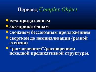 Перевод Complex Object что-придаточным как-придаточным сложным бессоюзным пре...