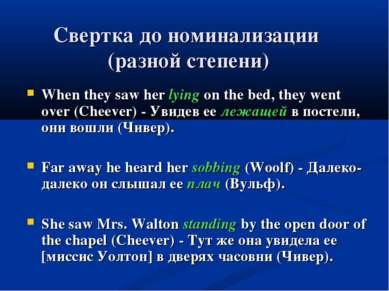 Свертка до номинализации (разной степени) When they saw her lying on the bed,...