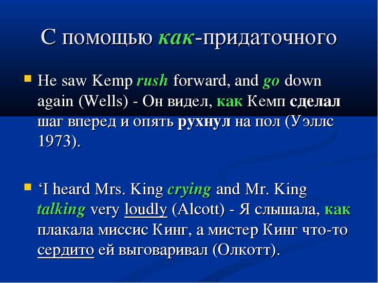С помощью как-придаточного He saw Kemp rush forward, and go down again (Wells...