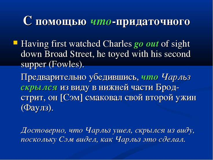 С помощью что-придаточного Having first watched Charles go out of sight down ...