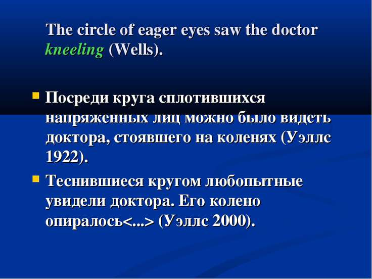 The circle of eager eyes saw the doctor kneeling (Wells). Посреди круга сплот...