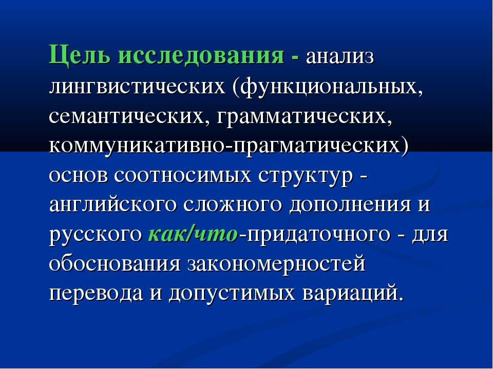 Цель исследования - анализ лингвистических (функциональных, семантических, гр...