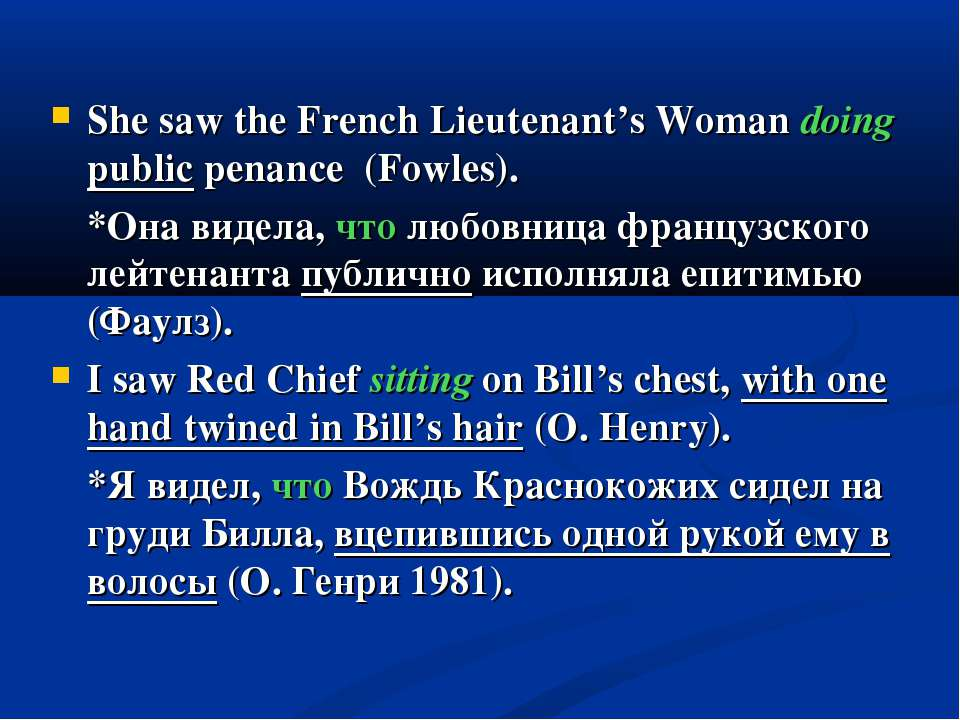 She saw the French Lieutenant's Woman doing public penance (Fowles). *Она вид...