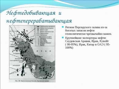 Нефтедобывающая и нефтеперерабатывающая Регион Персидского залива из-за богат...