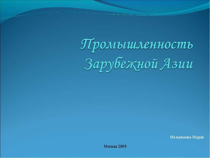 Мельникова Мария Москва 2009