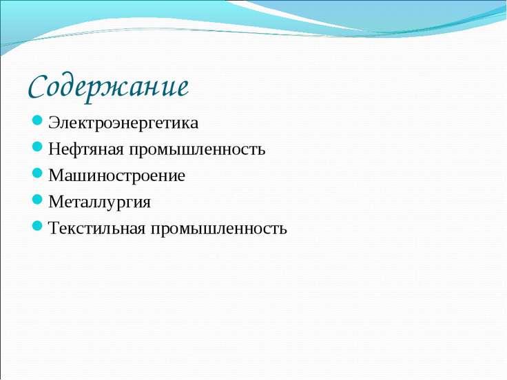 Содержание Электроэнергетика Нефтяная промышленность Машиностроение Металлург...