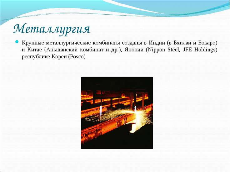 Металлургия Крупные металлургические комбинаты созданы в Индии (в Бхилаи и Бо...