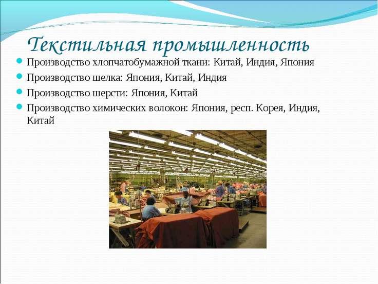 Текстильная промышленность Производство хлопчатобумажной ткани: Китай, Индия,...
