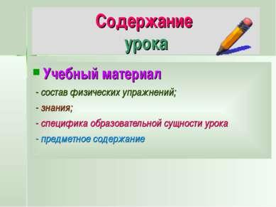 Содержание урока Учебный материал - состав физических упражнений; - знания; -...