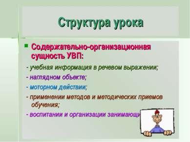 Структура урока Содержательно-организационная сущность УВП: - учебная информа...