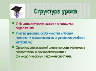 Структура урока Учёт дидактических задач и специфики содержания; Учет возраст...