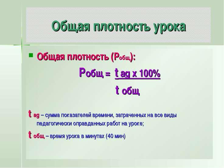 Общая плотность урока Общая плотность (Робщ): Робщ = t ag x 100% t общ t ag –...