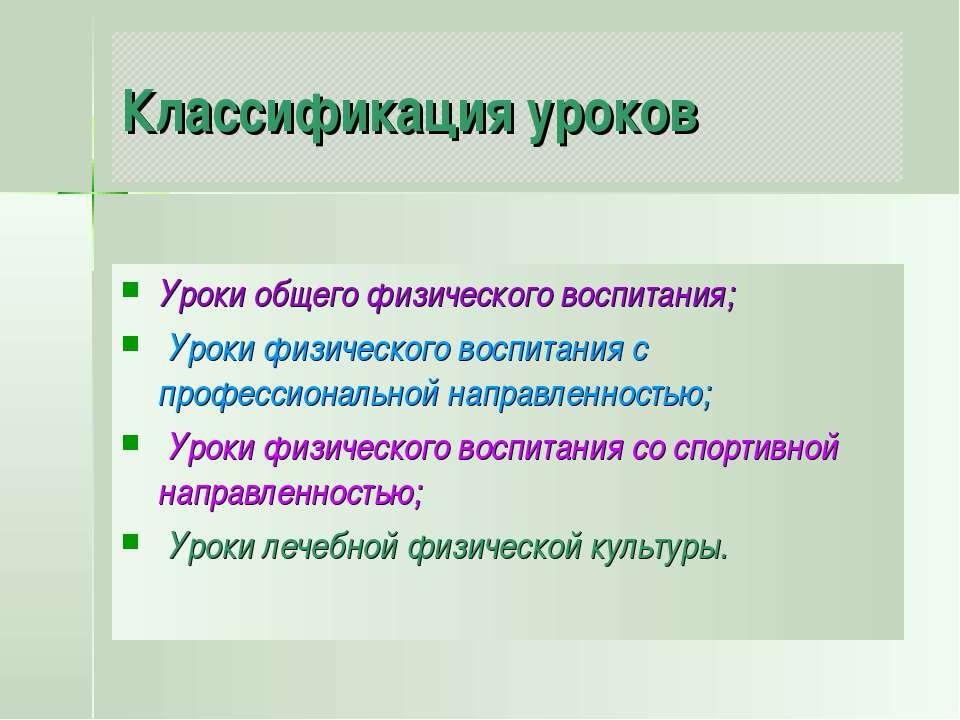 Классификация уроков Уроки общего физического воспитания; Уроки физического в...