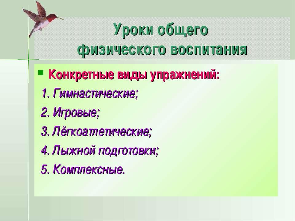 Уроки общего физического воспитания Конкретные виды упражнений: 1. Гимнастиче...