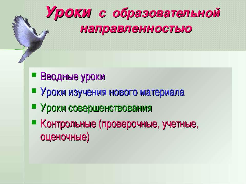 Уроки с образовательной направленностью Вводные уроки Уроки изучения нового м...