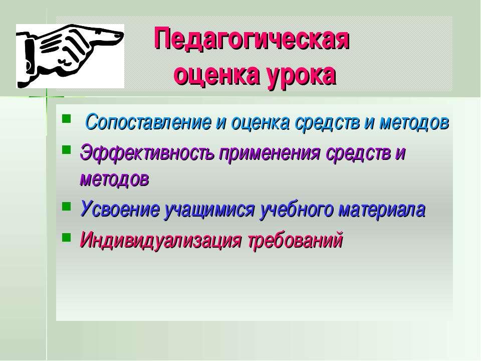 Педагогическая оценка урока Сопоставление и оценка средств и методов Эффектив...