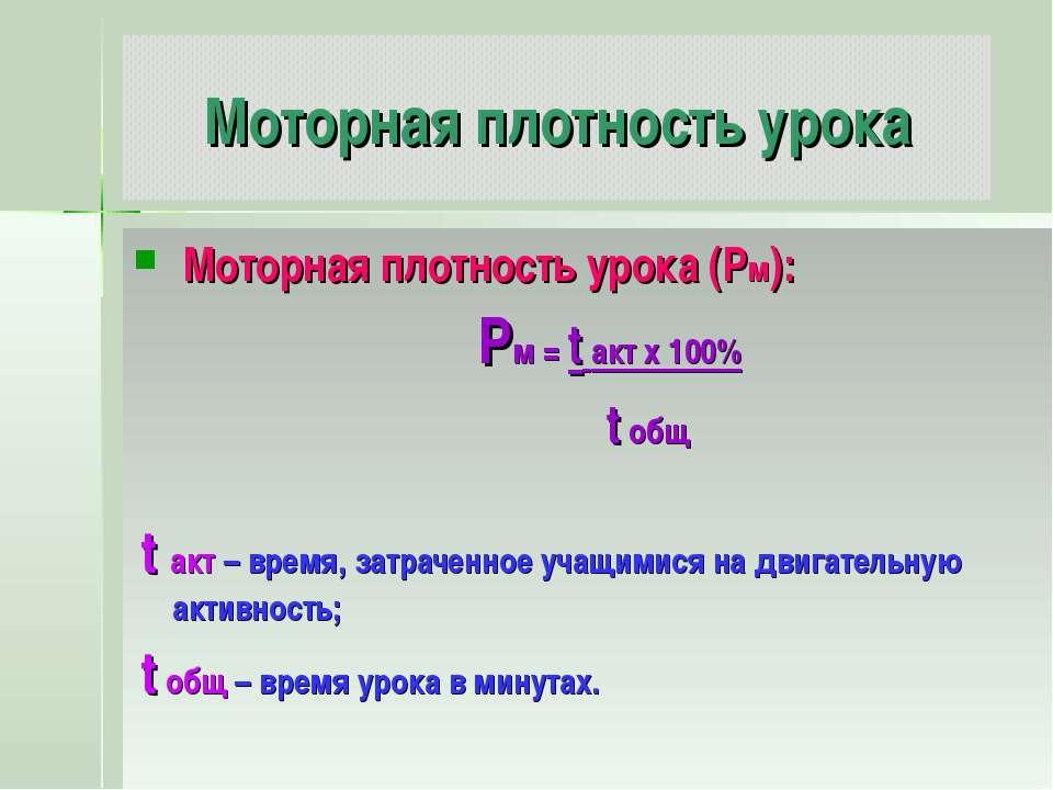 Моторная плотность урока Моторная плотность урока (Рм): Рм = t акт х 100% t о...