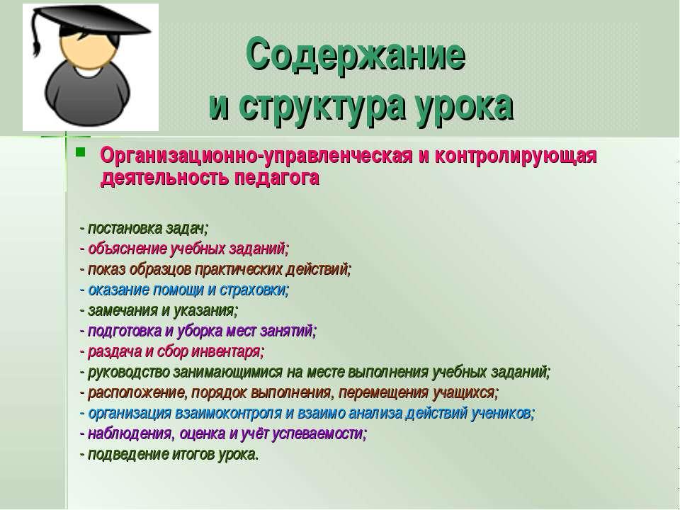 Содержание и структура урока Организационно-управленческая и контролирующая д...
