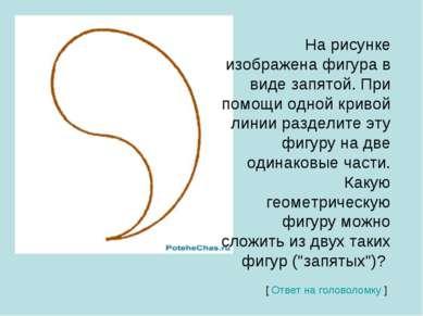На рисунке изображена фигура в виде запятой. При помощи одной кривой линии ра...