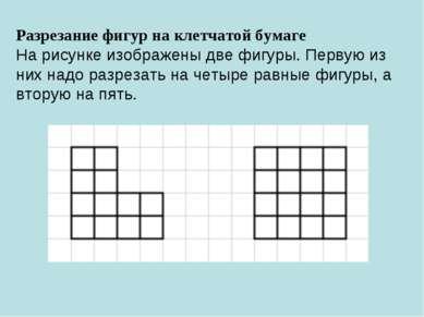 Разрезание фигур на клетчатой бумаге На рисунке изображены две фигуры. Первую...
