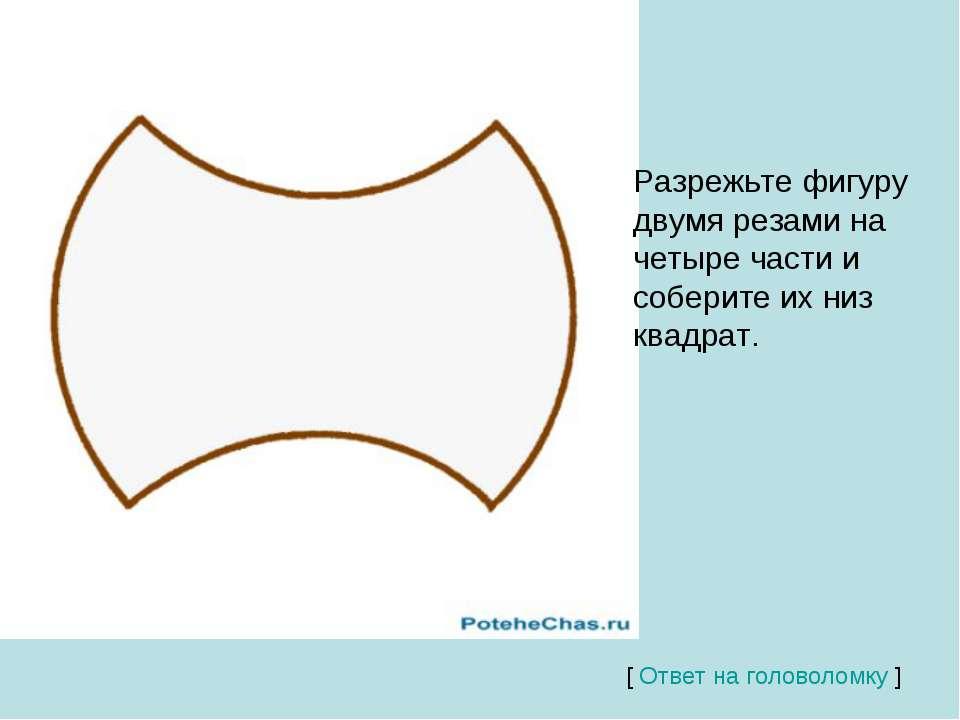 Разрежьте фигуру двумя резами на четыре части и соберите их низ квадрат. [ От...