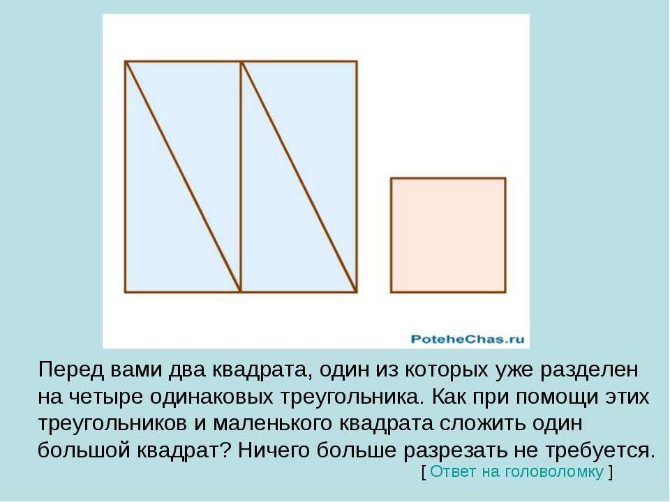 Квадрат Перед вами два квадрата, один из которых уже разделен на четыре одина...