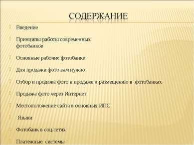 Введение Принципы работы современных фотобанков Основные рабочиефотобанки Дл...