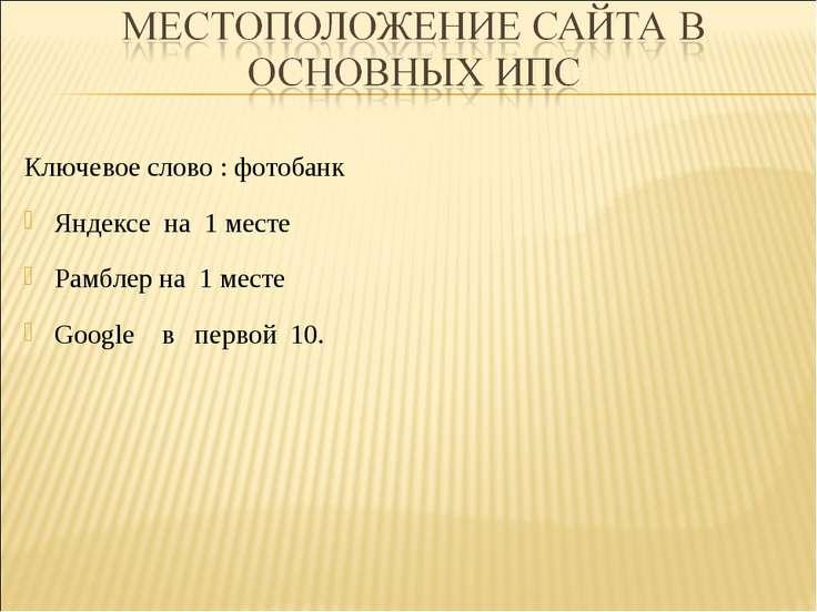 Ключевое слово : фотобанк Яндексе на 1 месте Рамблер на 1 месте Google в перв...