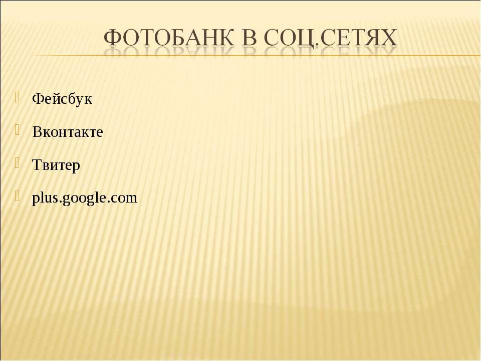 Фейсбук Вконтакте Твитер plus.google.com
