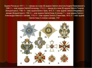 Ордена России до 1917 г.: 1 — звезда (а) и знак (б) ордена Святого апостола А...