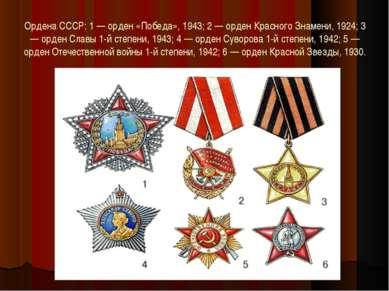 Ордена СССР: 1 — орден «Победа», 1943; 2 — орден Красного Знамени, 1924; 3 — ...